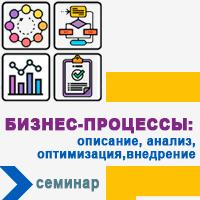 Бизнес-процессы Обучение | Семинар | 2 дня