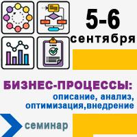 Бизнес-процессы семинар Киев 5-6 сентября