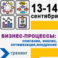Бизнес-процессы 13-14 сентября Киев